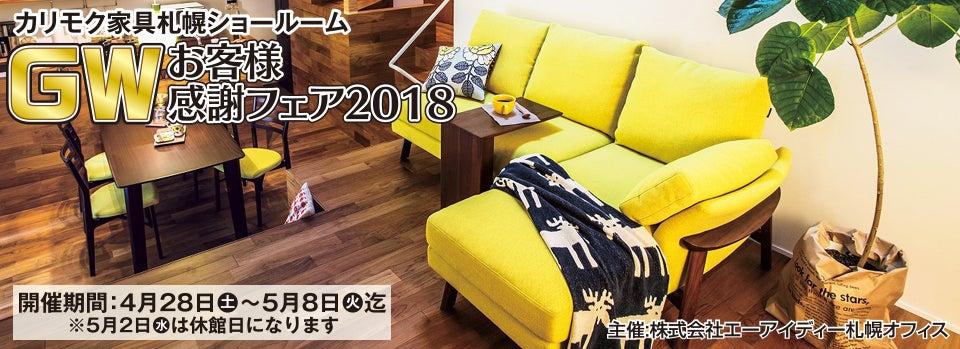 カリモク家具札幌ショールームGWお客様感謝フェア2018