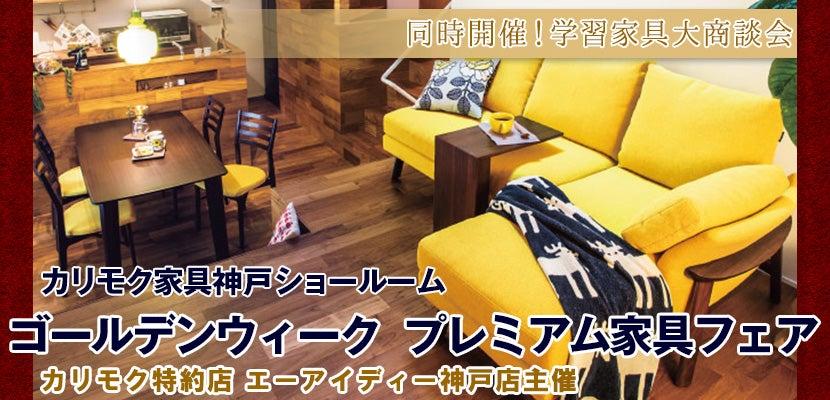 カリモク家具神戸ショールーム ゴールデンウィーク プレミアム家具フェア