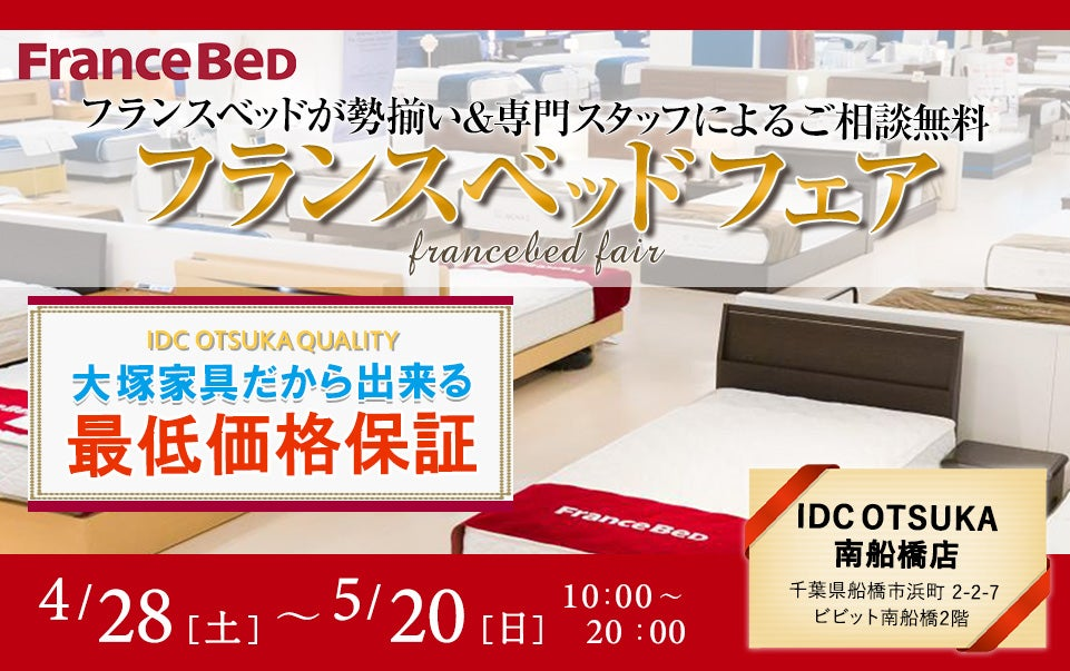 IDC OTSUKA  南船橋店  「フランスベッドフェア」