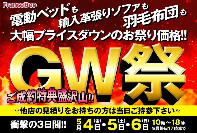 フランスベッド GW祭inPRスタジオ東京