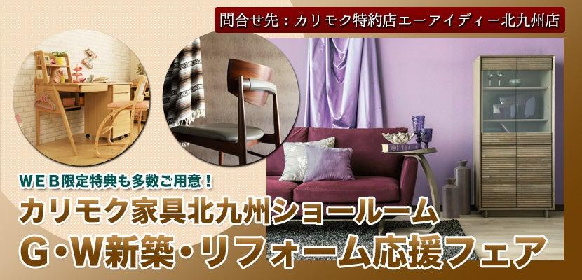 カリモク家具北九州ショールーム G・W 新築・リフォーム応援フェア