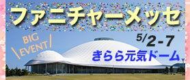 ファニチャーメッセ in YAMAGUCHI 2018 きらら元気ドーム