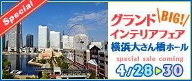 横浜グランドインテリアフェア 開催70回記念セール