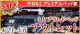 3大ブランドベッド シーリー・シモンズ・サータ ゴールデンウィークアウトレット大セール!