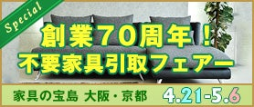 創業70周年!不要家具引取フェアー!!