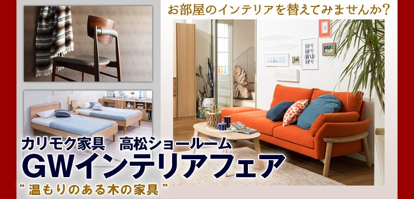 GWインテリアフェア カリモク家具高松ショールーム