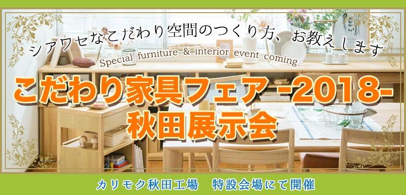 こだわり家具フェアー2018- 秋田展示会
