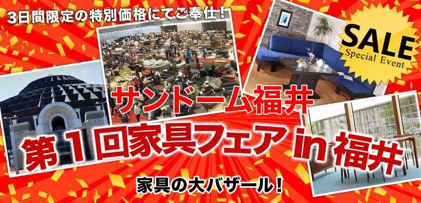 第1回家具フェアin福井