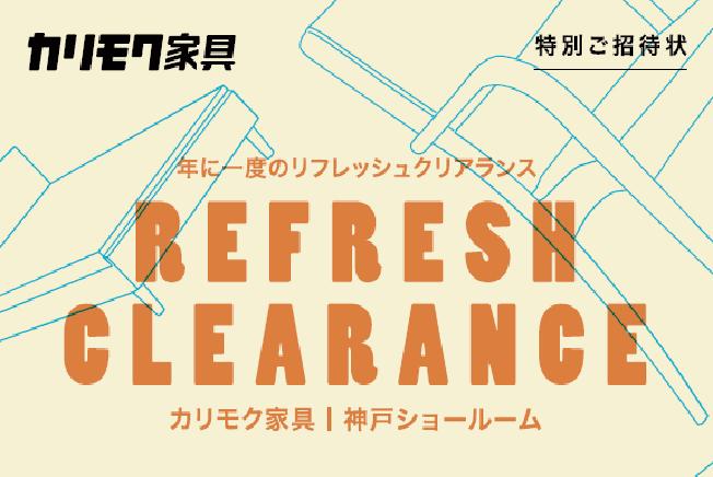 カリモク家具神戸ショールーム  リフレッシュクリアランス!
