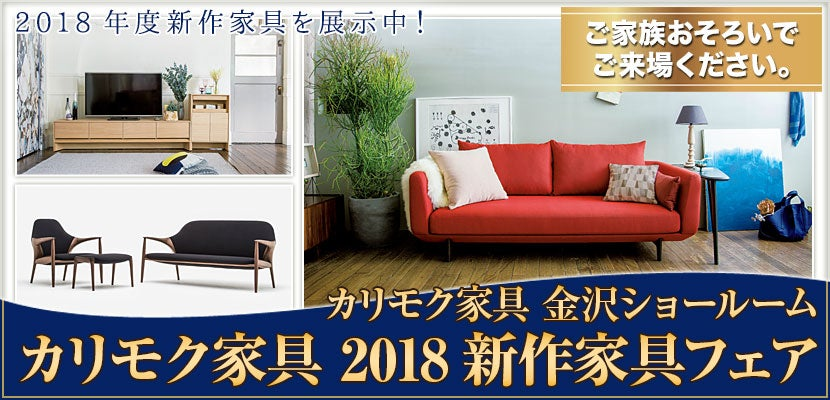 カリモク家具 金沢ショールーム 2018新作家具フェア