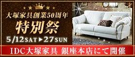 大塚家具 創業50周年企画 「銀座本店特別祭」
