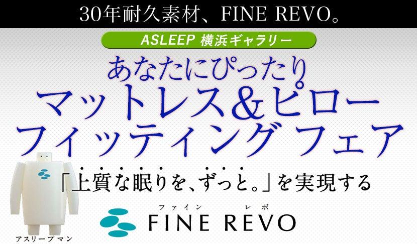 ASLEEP あなたにぴったりマットレス&ピロー フィッティング フェアin横浜