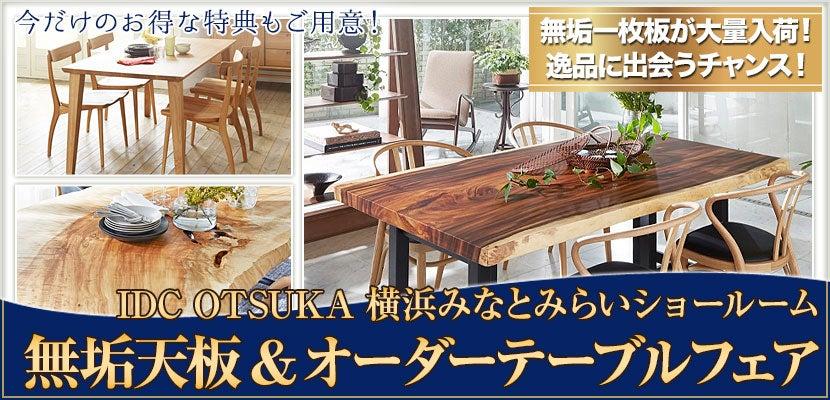 IDC OTSUKA  横浜みなとみらいショールーム   「無垢天板&オーダーテーブルフェア」
