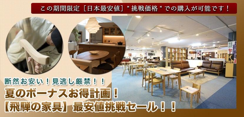 夏のボーナスお得計画!【飛騨の家具】最安値挑戦セール!!
