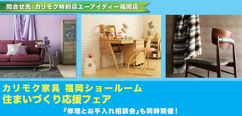カリモク家具「住まいづくり応援フェア」