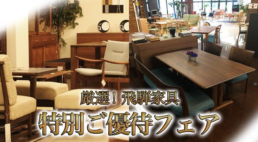厳選!飛騨家具【特別ご優待フェア】in川口
