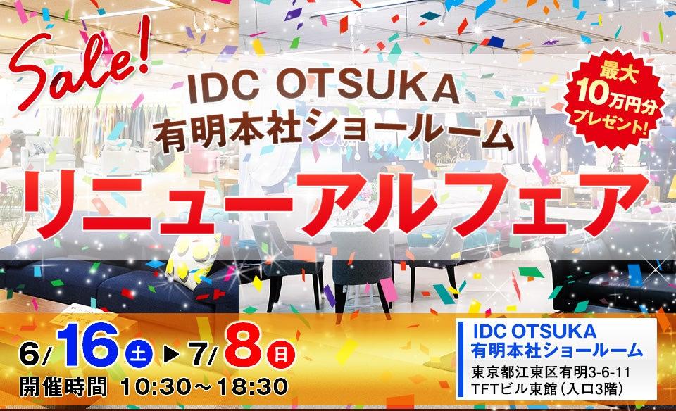IDC OTSUKA 有明本社ショールーム 「リニューアルフェア」