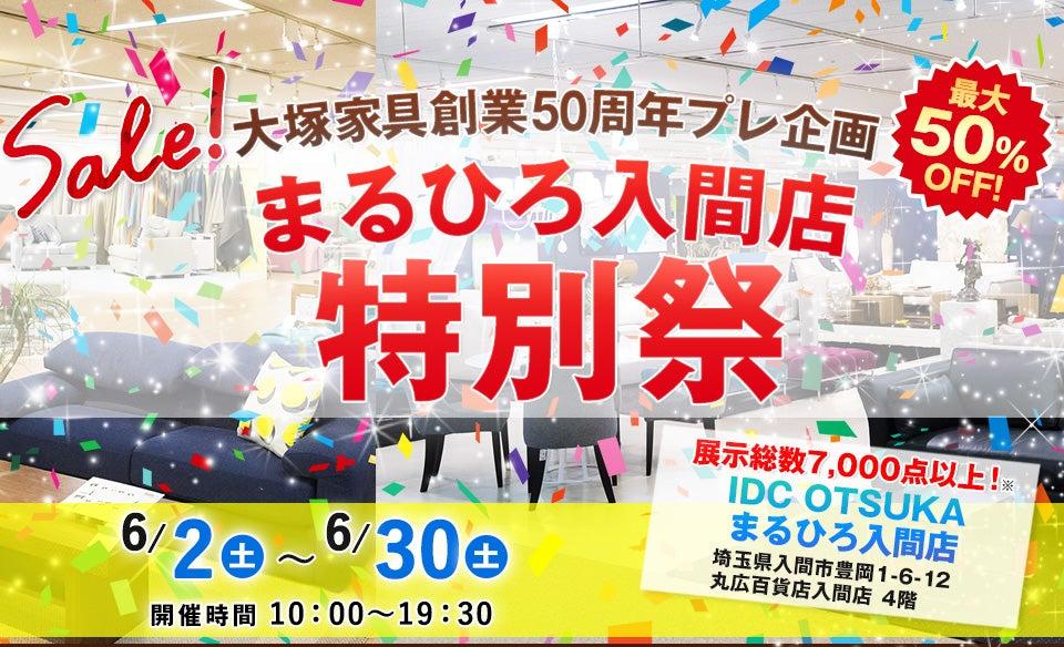 大塚家具 創業50周年プレ企画「まるひろ入間店 特別祭」