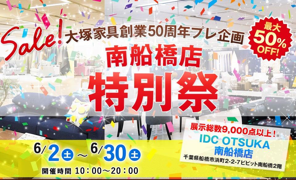 大塚家具 創業50周年プレ企画「南船橋店 特別祭」