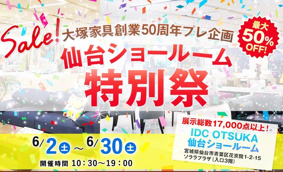 大塚家具 創業50周年プレ企画「仙台ショールーム 特別祭」
