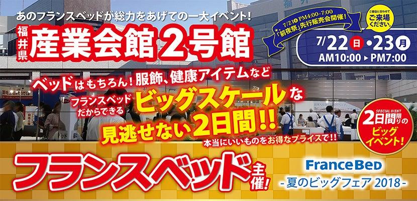福井県産業会館2号館 フランスベッド 夏のビッグフェア2018
