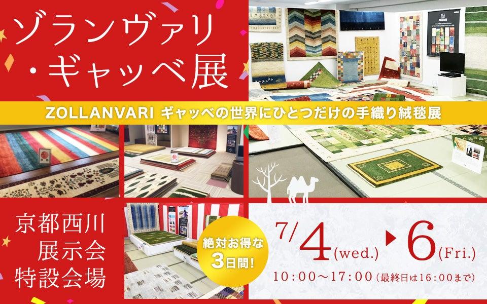 ゾランヴァリ・ギャッベ展 In 京都西川