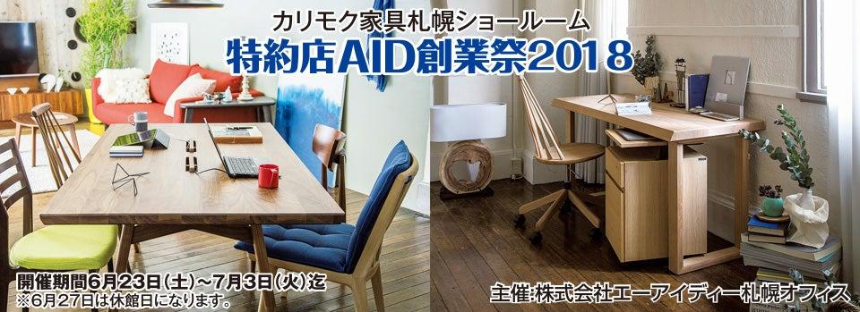 カリモク家具札幌ショールーム AID創業祭2018