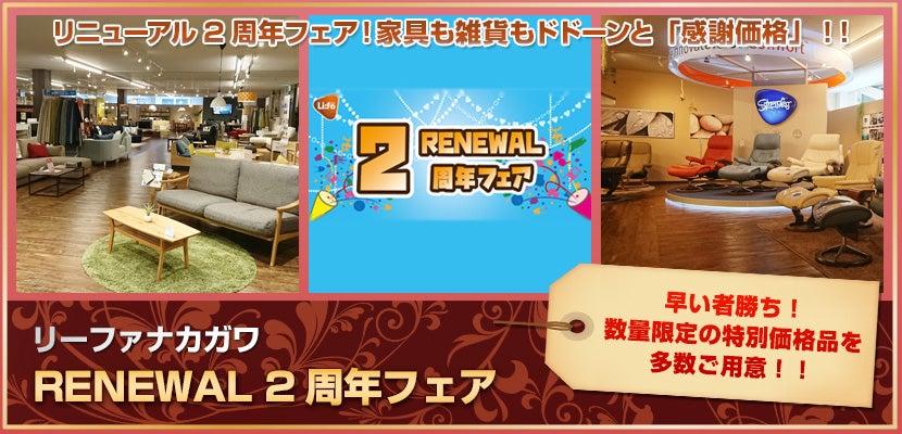 リーファナカガワ・RENEWAL 2周年フェア