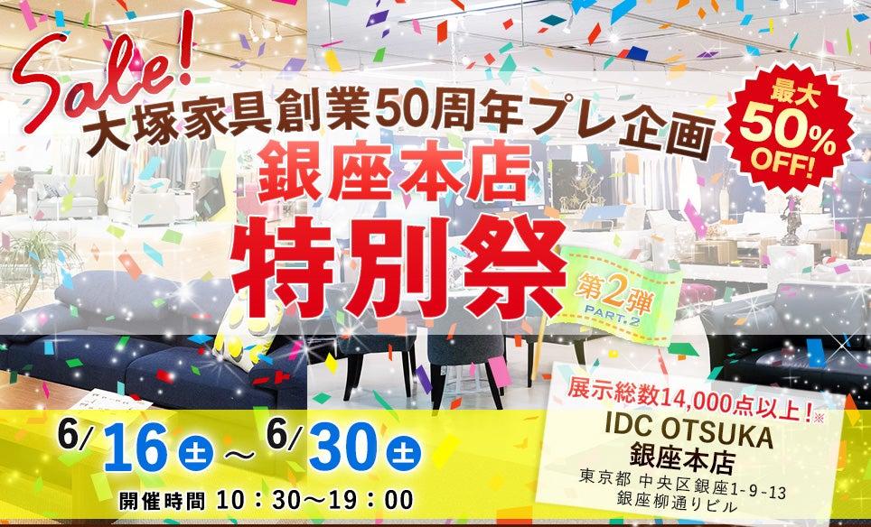 大塚家具 創業50周年プレ企画 「銀座本店特別祭 第2弾」