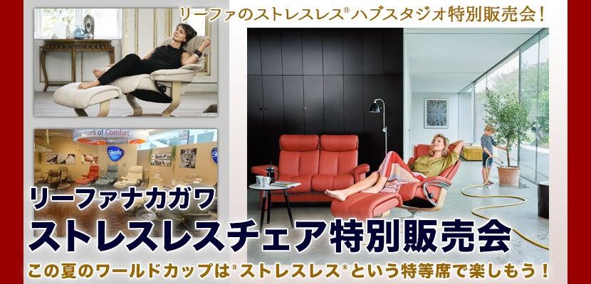 リーファナカガワ・ストレスレスチェア特別販売会