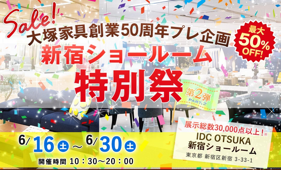 大塚家具創業50周年プレ企画 「新宿ショールーム 特別祭 第2弾」