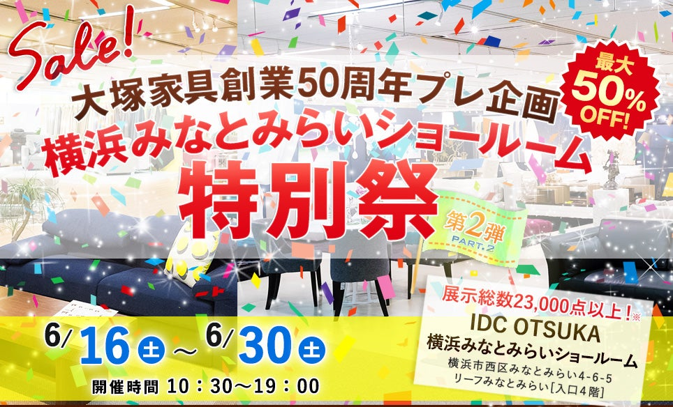 大塚家具創業50周年プレ企画  「横浜みなとみらいショールーム 特別祭 第2弾」