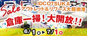IDC OTSUKA アウトレット&リワース大阪南港 「倉庫一掃!大開放!!」