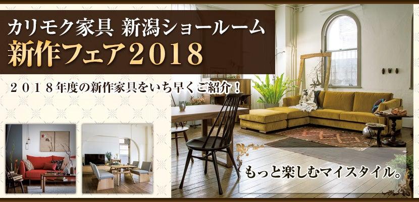 カリモク家具 新潟ショールーム 新作フェア2018