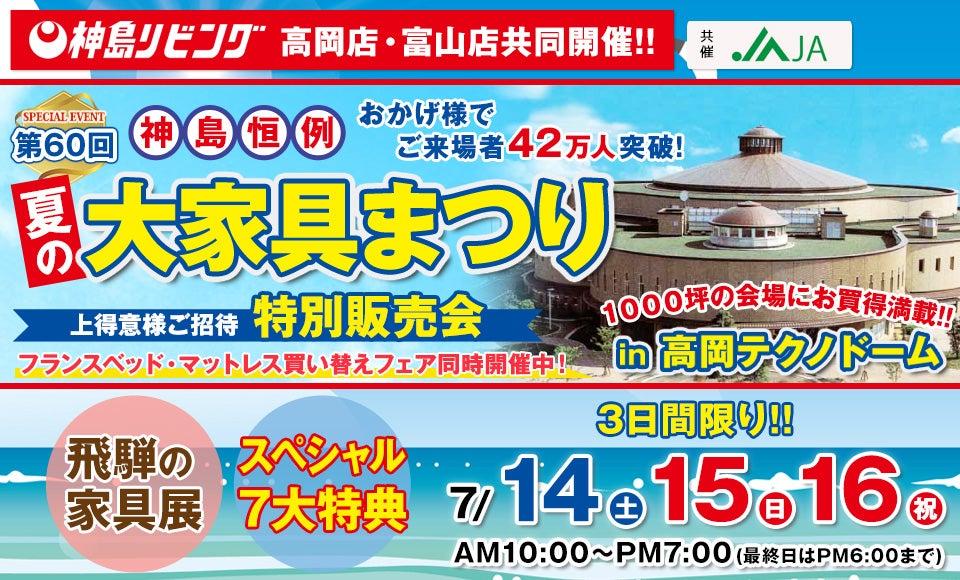 神島恒例 夏の大家具まつりin高岡テクノドーム2018