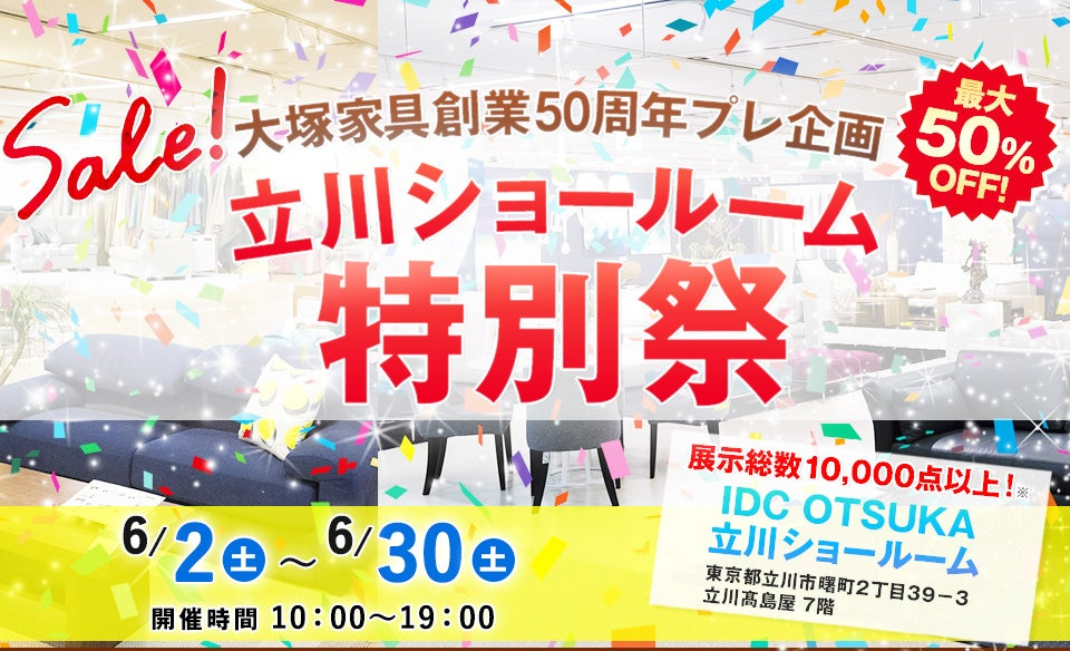 大塚家具 創業50周年プレ企画「立川ショールーム 特別祭」