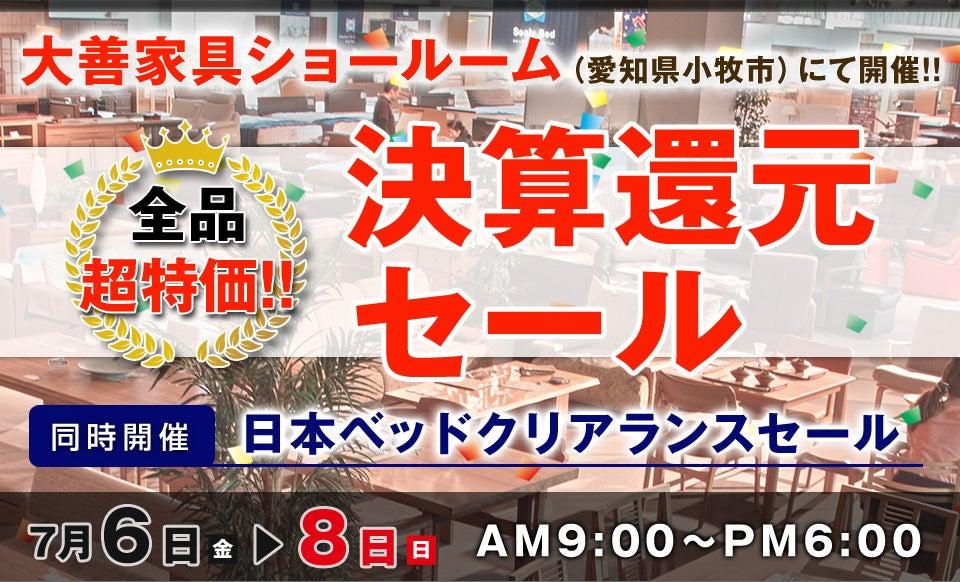決算還元セール~同時開催日本ベッドクリアランスセール