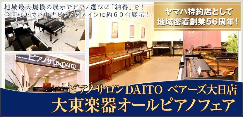 大東楽器オールピアノフェア