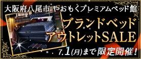 3大ブランドベッド シーリー・シモンズ・サータ アウトレット特別大セール!