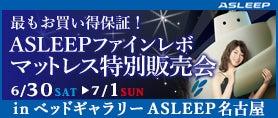 TVCM放映2週連続キャンペーン!最もお買い得保証!ASLEEPファインレボ特別販売会