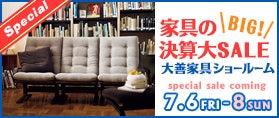 「決算還元セール~同時開催日本ベッドクリアランスセール」