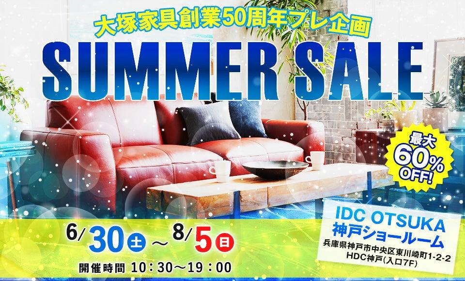 IDC OTSUKA 神戸ショールーム 「SUMMER SALE」