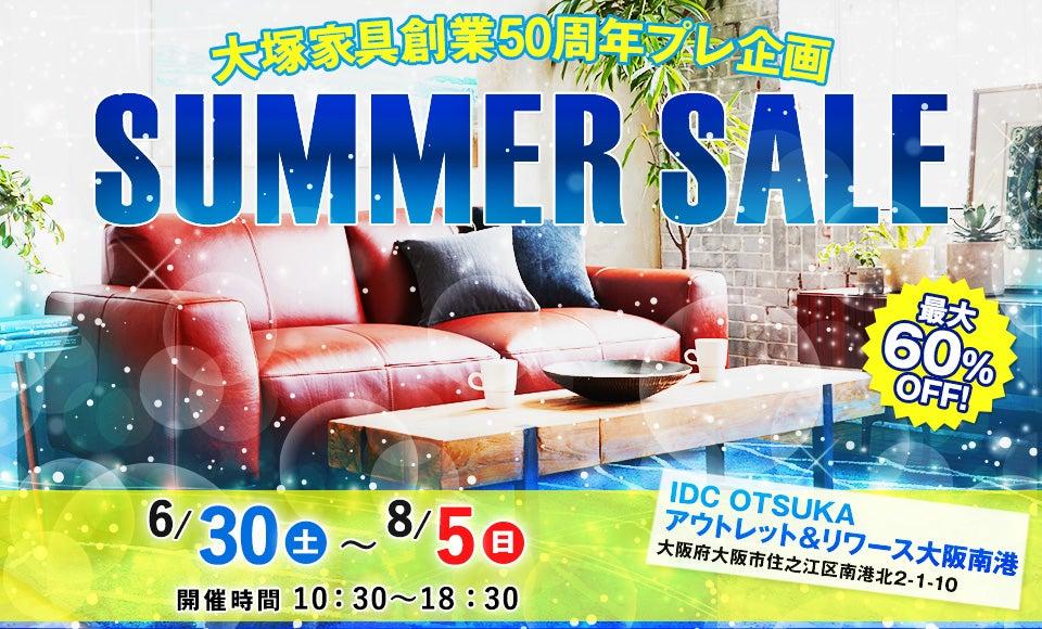 IDC OTSUKA アウトレット&リワース大阪南港 「SUMMER SALE」