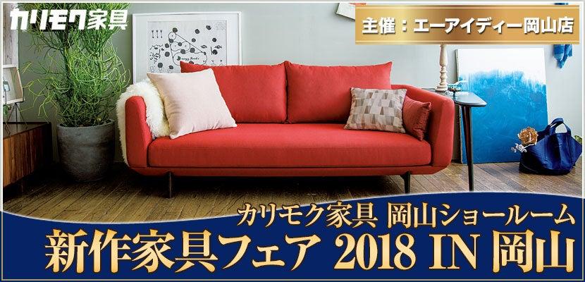 カリモク家具岡山ショールーム 新作家具フェア2018IN岡山