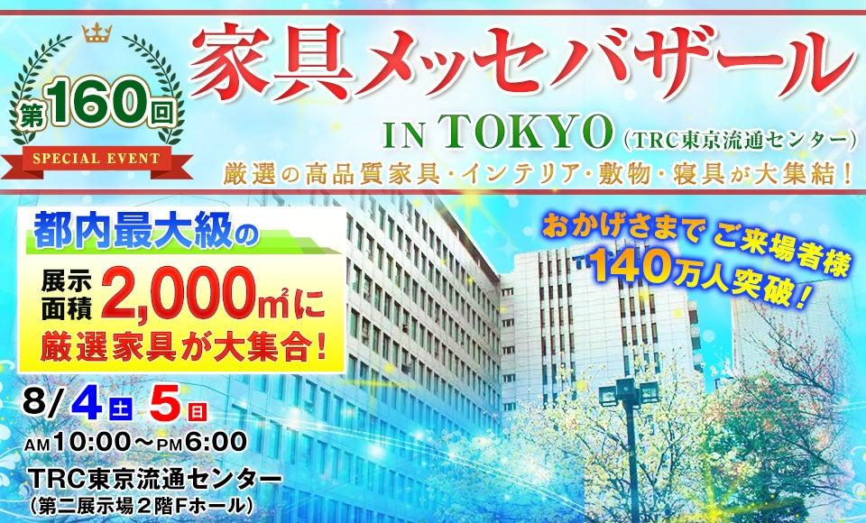 家具メッセバザールinTOKYO TRC東京流通センター