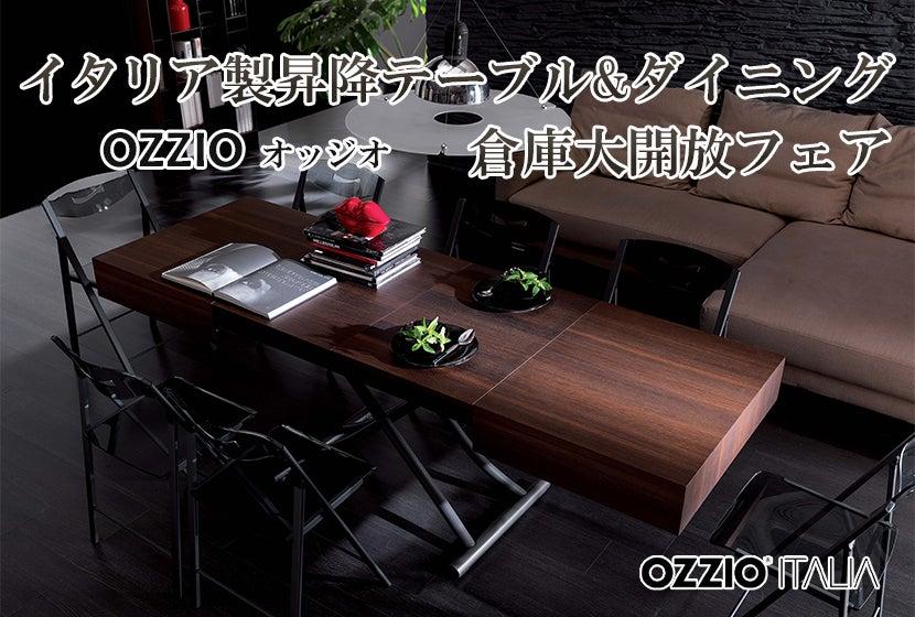 OZZIO-オッジオ イタリア製昇降テーブル&ダイニング 倉庫大開放フェアin横浜