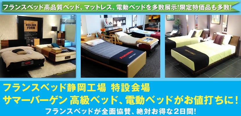 フランスベッド静岡工場 特設会場 サマーバーゲン 高級ベッド、電動ベッドがお値打ちに!