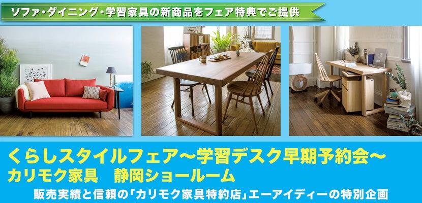 くらしスタイルフェア~学習デスク早期予約会~