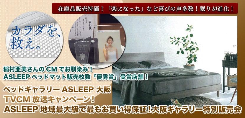 TVCM放送キャンペーン!ASLEEP地域最大級で最もお買い得保証!大阪ギャラリー特別販売会