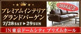開催30回記念セール プレミアムインテリアグランドバーゲン in東京ドームプリズムホール